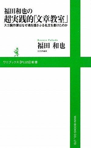 福田和也の超実践的「文章教室」 〜スゴ腕作家はなぜ魂を揺さぶる名文を書けたのか〜 (ワニブックスPLUS新書)
