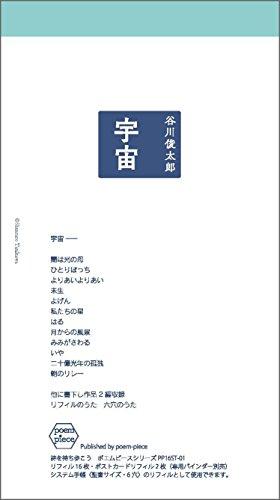 谷川俊太郎 宇宙 ポエムピースシリーズPP16ST-01 (ポエムピースシリーズ PP16ST 1)の詳細を見る