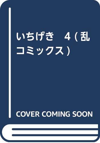 いちげき 4 (乱コミックス)