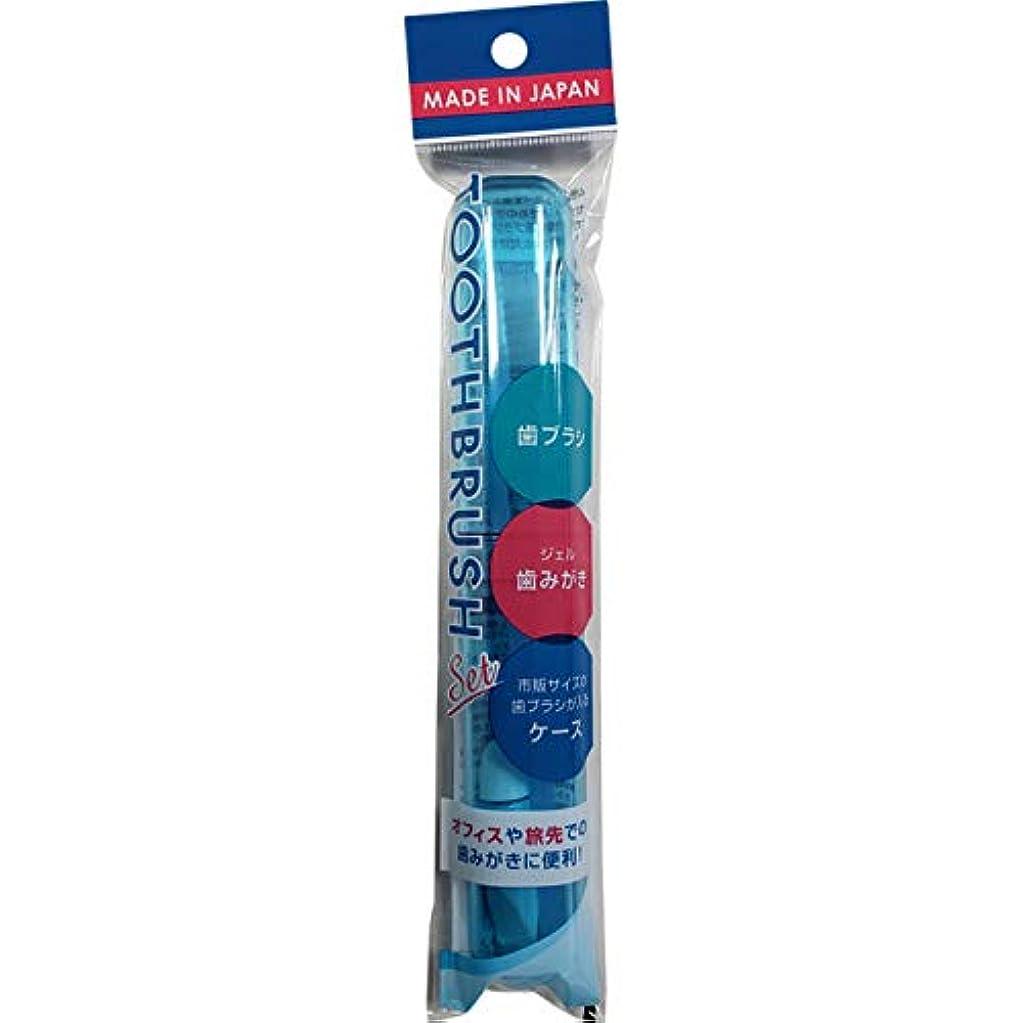 羽ためにグレー【5個セット】歯ブラシ&ジェル歯みがきケースセット