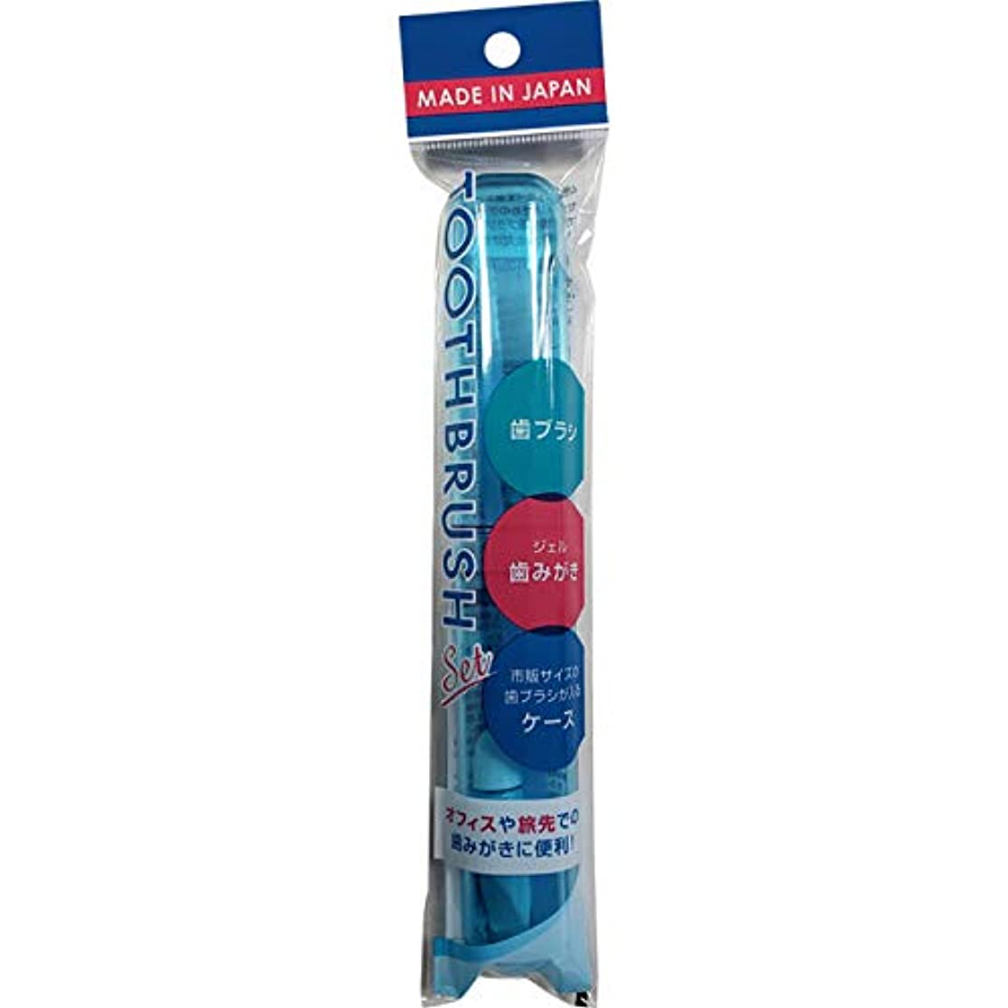 示す項目再生可能【5個セット】歯ブラシ&ジェル歯みがきケースセット