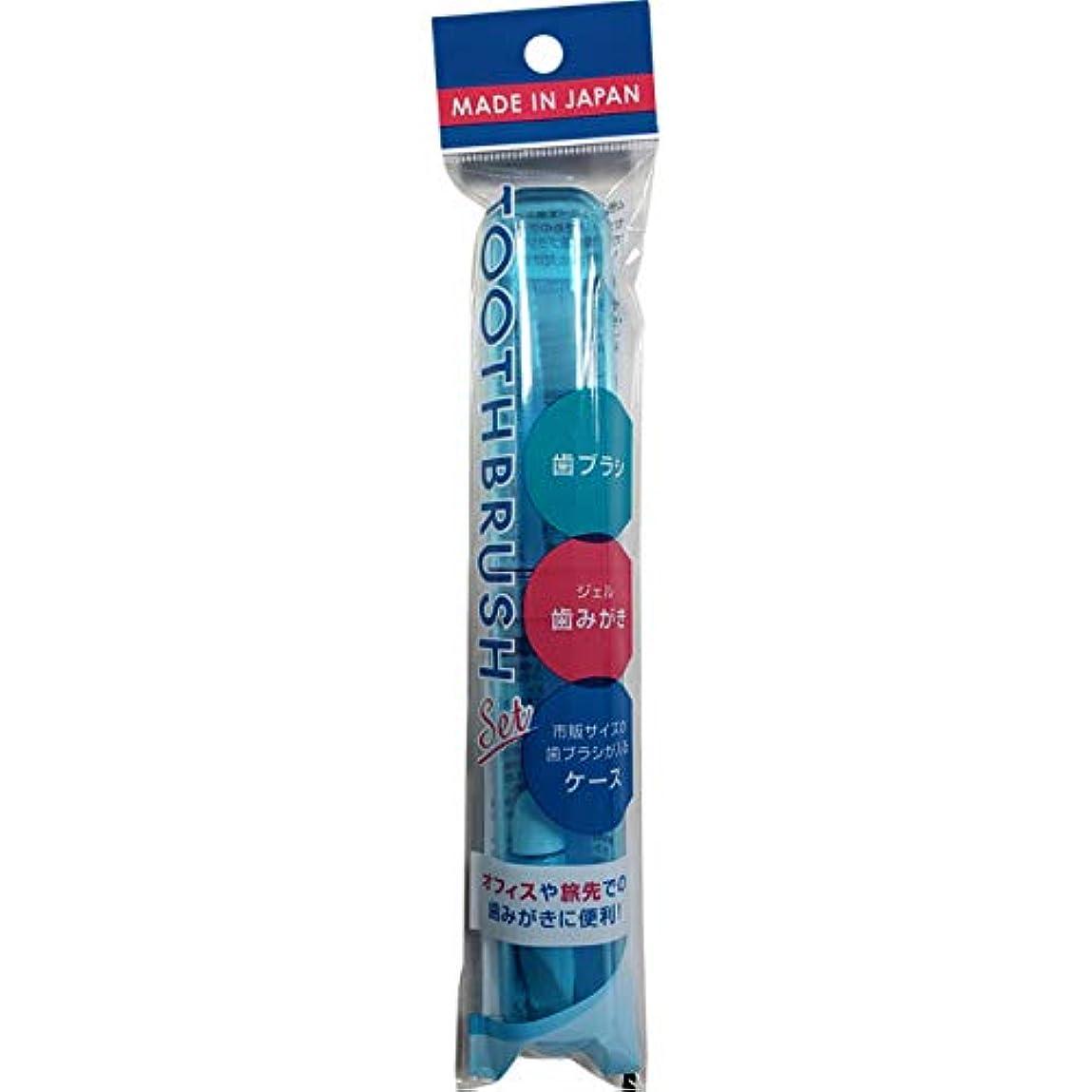 解放いつもロビー【2個セット】歯ブラシ&ジェル歯みがきケースセット