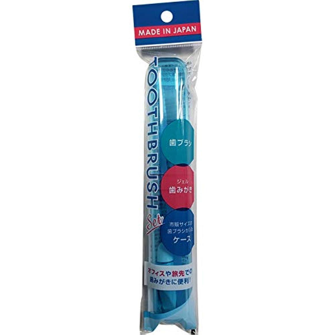 パウダーあえてヘクタール【2個セット】歯ブラシ&ジェル歯みがきケースセット