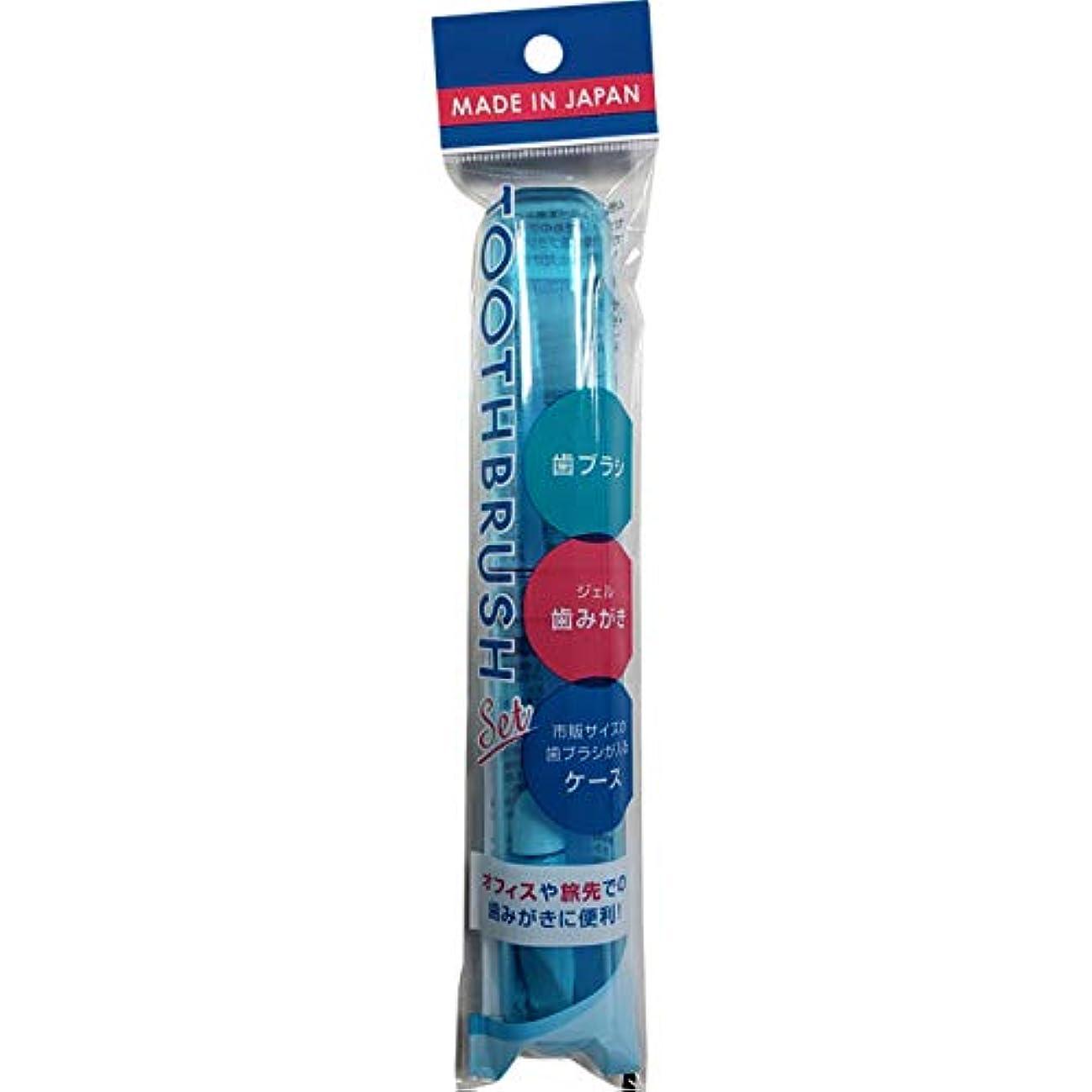 送るドナー悪質な【7個セット】歯ブラシ&ジェル歯みがきケースセット
