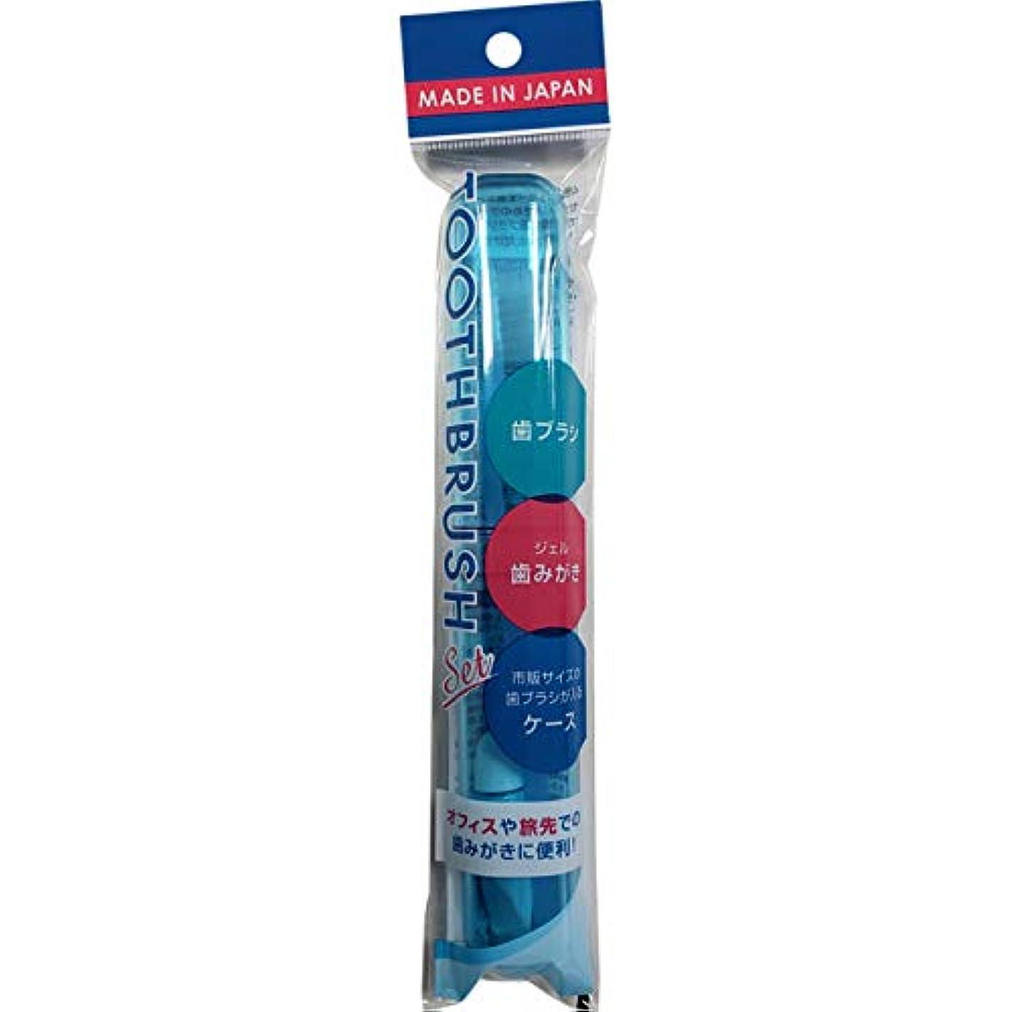 設計モスク吸収する【3個セット】歯ブラシ&ジェル歯みがきケースセット