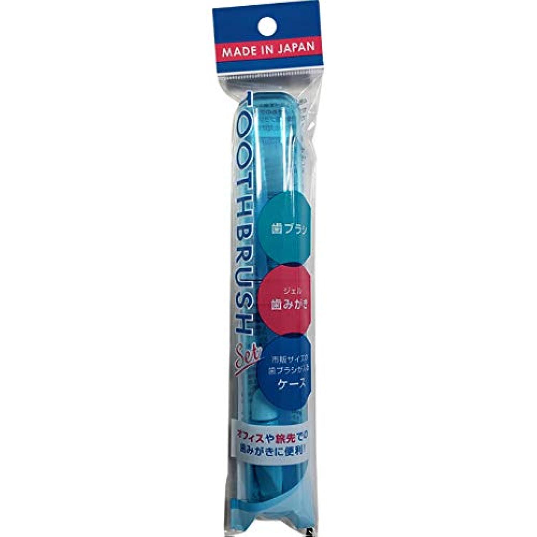 反対に庭園木曜日【5個セット】歯ブラシ&ジェル歯みがきケースセット