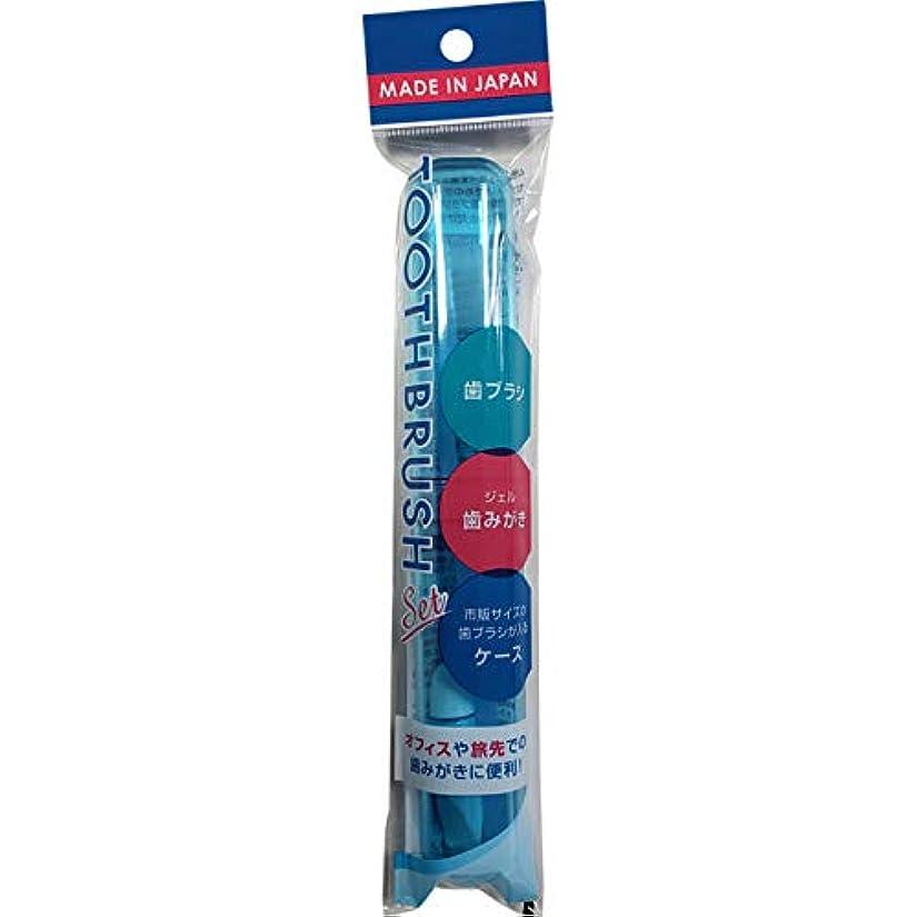 合併首尾一貫した感謝している歯ブラシ&ジェル歯みがきケースセット