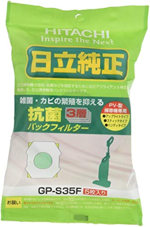日立 掃除機 紙パック クリーナー紙袋 GP-S35F