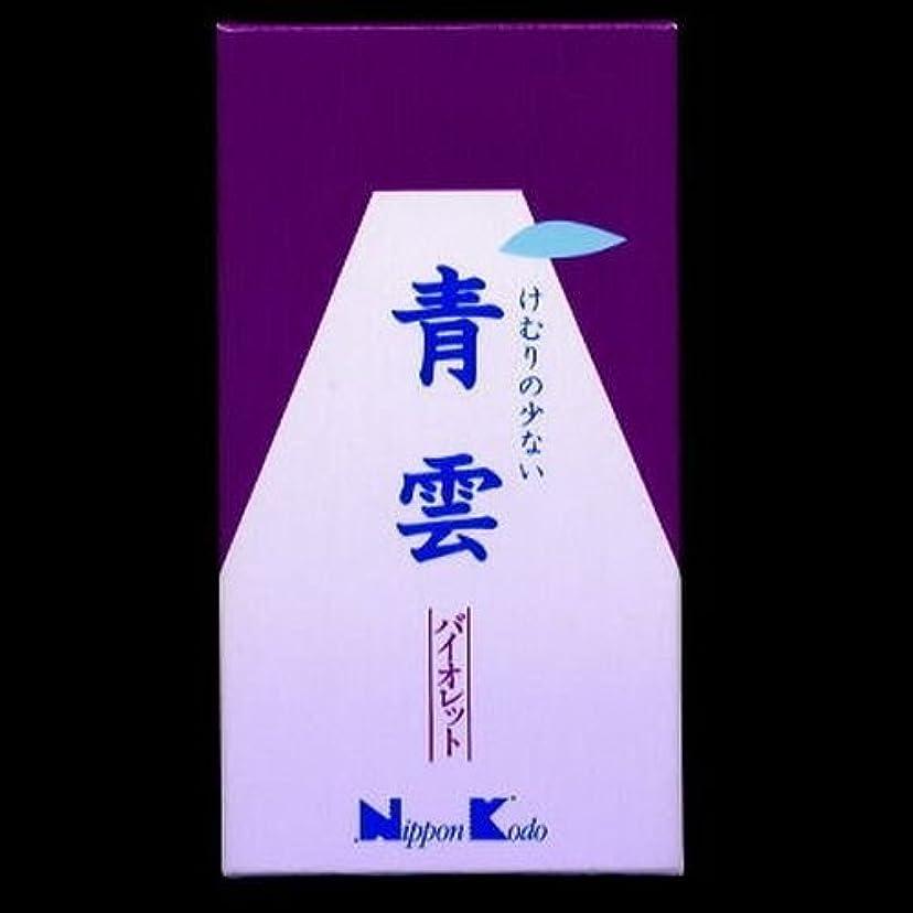 談話わなお手伝いさん【まとめ買い】青雲 バイオレット バラ詰 ×2セット