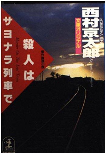 殺人はサヨナラ列車で (光文社文庫)の詳細を見る