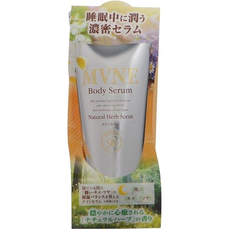 防水柔らかさ注ぎますMVNE ボディセラム 穏やかに心癒されるナチュラルハーブの香り (100g)