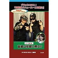 【初回限定版】ブルーレイ&DVDセット『ブラックASKA!国際重大ニュース一刀両断!!』シリーズ第11回[首都は京都に戻る!?」