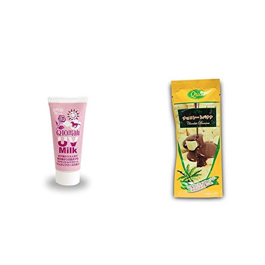陪審吸い込む庭園[2点セット] 炭黒泉 Q10馬油 UVサンミルク[ブルガリアローズ](40g)?フリーズドライ チョコレートバナナ(50g)