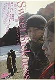 Sweet Sickness~スウィート・シックネス[DVD]
