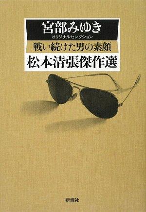 松本清張傑作選 戦い続けた男の素顔―宮部みゆきオリジナルセレクションの詳細を見る