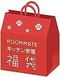 ROOMMATE キッチン家電 超お買い得 福袋 Aセット