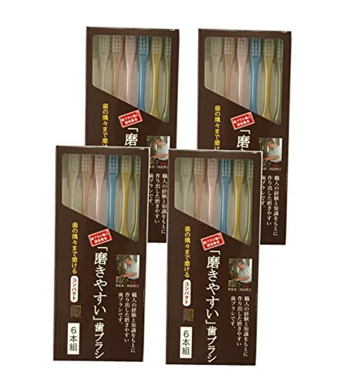 従う不屈便利さ(24本】歯ブラシ職人 田辺重吉考案 磨きやすい歯ブラシ 先細 6本組×4個セット