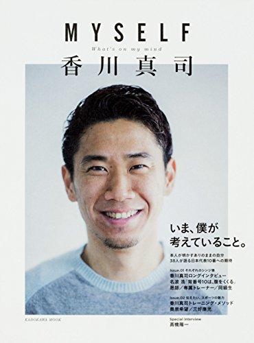 MYSELF 香川真司 (カドカワムック)