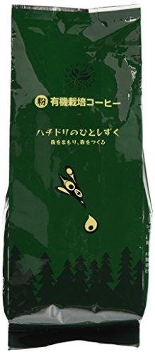 有機栽培 ハチドリのひとしずくコーヒー 粉(200g)