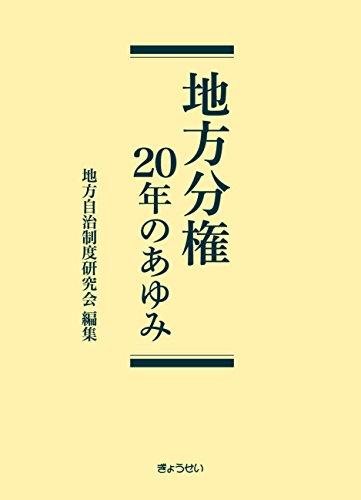 地方分権 20年のあゆみ