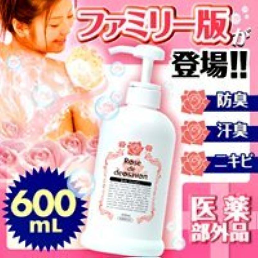 めったにシェルターリマローズドデオシャボン 増量版600ml ※体臭や加齢臭対策に大人気!ファミリー版新登場です!