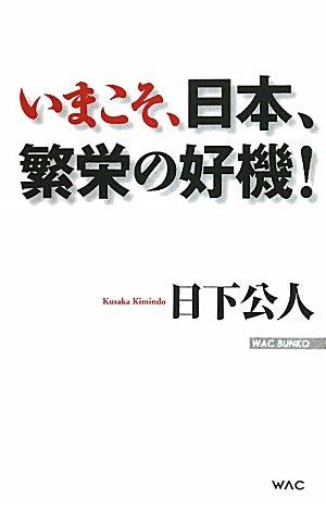 いまこそ、日本、繁栄の好機! (WAC BUNKO)の詳細を見る
