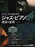ピアニストのための ジャズピアノ理論の基礎 これだけは知っておきたいジャズ理論を完全網羅