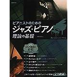 ピアニストのための ジャズ・ピアノ理論の基礎