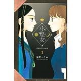 小煌女 コミック 全5巻完結セット (KC KISS)