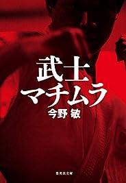 武士マチムラ(琉球空手シリーズ) (集英社文庫)