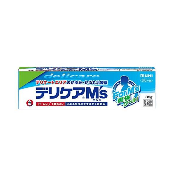 【第3類医薬品】デリケアMs 35gの商品画像
