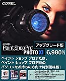 Paint Shop Pro PHOTO XI アップグレード版