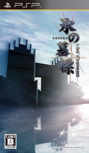 氷の墓標 一柳和、3度目の受難 - PSP