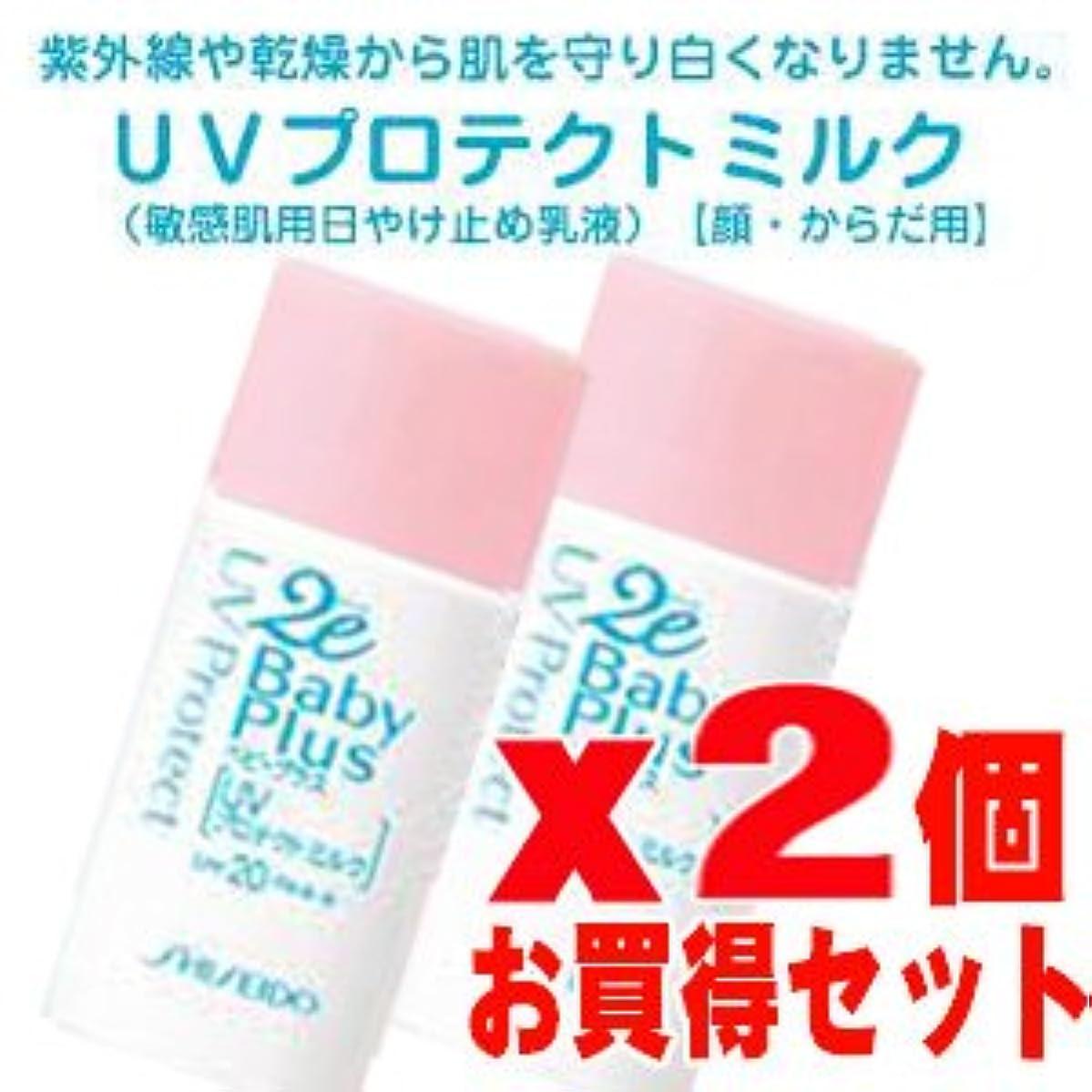 ボックスピル含める2E(ドゥーエ) ベビープラス BABY PLUS UVプロテクトミルク 30MLx2(SPF20?PA++)2個セット