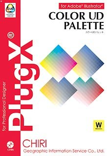 PlugX-カラーUDパレット(Win)