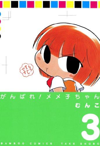 がんばれメメ子ちゃん (3) (バンブーコミックス 4コマセレクション)