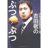ブラックマヨネーズ吉田敬のぶつぶつ (ヨシモトブックス)