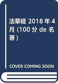 法華経 2018年4月 (100分 de 名著)