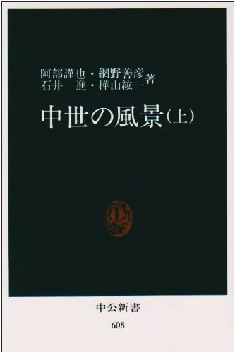 中世の風景 (上) (中公新書 (608))の詳細を見る
