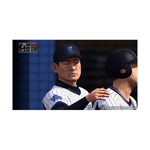 プロ野球スピリッツ2015 - PS3の紹介画像10