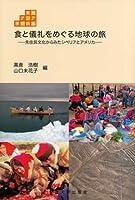 食と儀礼をめぐる地球の旅: 先住民文化からみたシベリアとアメリカ (東北アジア学術読本)