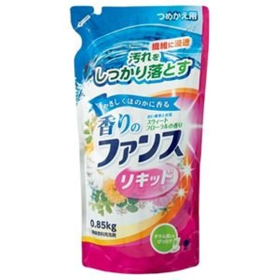 申請者現像六月(まとめ) 第一石鹸 香りのファンス 液体衣料用洗剤リキッド 詰替用 0.85kg 1個 【×15セット】