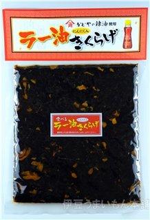 食べるラー油きくらげ(にんにく入り)190g