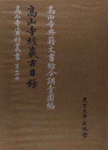 高山寺経蔵古目録 (高山寺資料叢書 (第14冊))