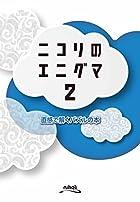 ニコリのエニグマ 2--直感で解くパズルの本