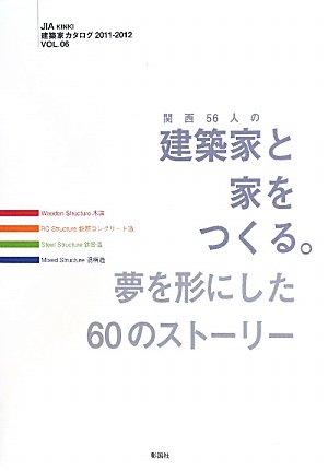 関西56人の建築家と家をつくる。—夢を形にした60のストーリー (JIA KINKI 建築家カタログ)