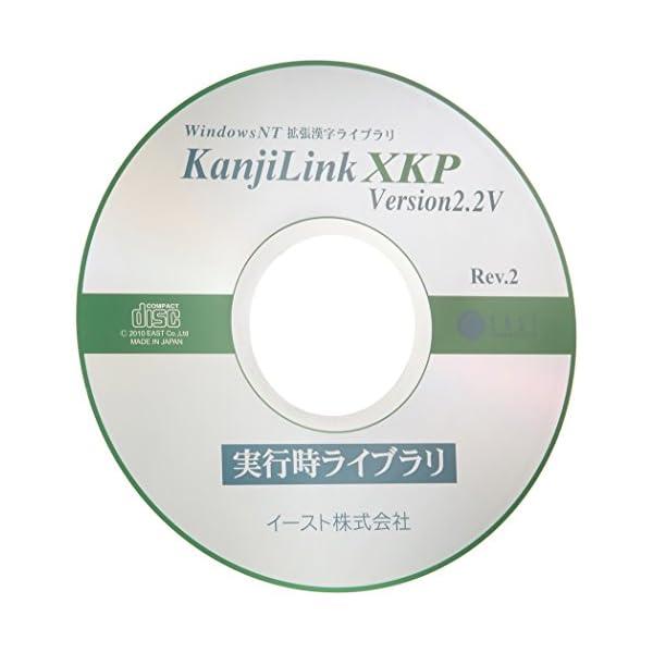 KanjiLink XKP Ver2.2V 実行...の商品画像