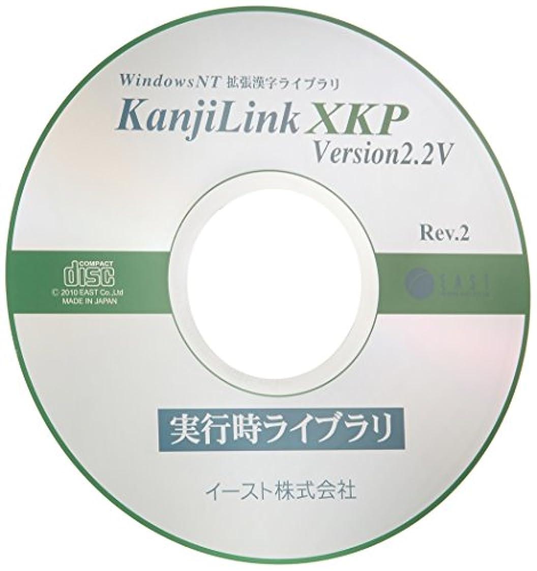 癒すすり三十KanjiLink XKP Ver2.2V 実行時ライブラリ マスターパッケージ
