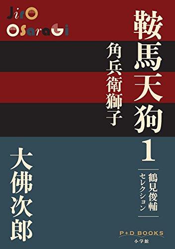 鞍馬天狗 1 角兵衛獅子: 鶴見俊輔セレクション (P+D BOOKS)