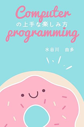 コンピュータプログラミングの上手な楽しみ方